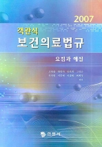 보건의료법규 요점과 해설 (객관식) (2007)