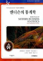 마이크로소프트 엑셀과 함께하는 앤더슨의 통계학
