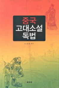 중국 고대소설 독법
