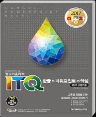 ITQ한글+파워포인트+엑셀(2010 사용자용)(2017)