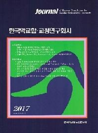 한국악교합 교정연구회지(2017)