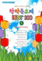 창작동요제 BEST 100 1