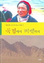 북경에서 티벳까지
