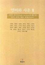 언어와 사유. 2: 언어의 상부구조에 관한 연구