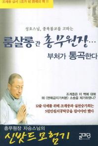 성호스님 종북불교를 고하는 룸살롱간 총무원장 부처가 통곡한다