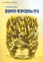 근대사의 한 장면 콜럼비아 세계박람회와 한국