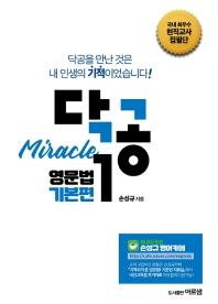 닥공 Miracle 영문법 기본편(2021)