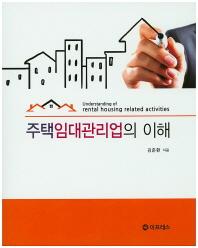 주택임대관리업의 이해