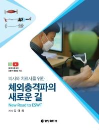 의사와 치료사를 위한 체외충격파의 새로운 길