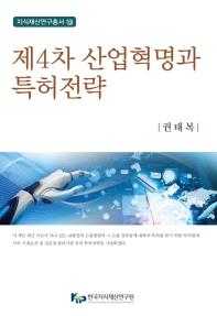 제4차 산업혁명과 특허전략