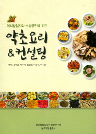 외식창업자와 소상공인을위한 약초요리&컨설팅