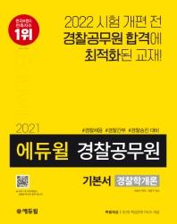 에듀윌 경찰학개론 기본서(경찰공무원)(2021)