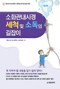 소화관내시경 세척 및 소독의 길잡이