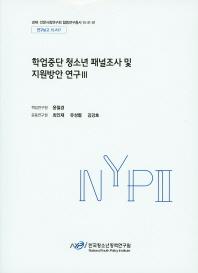 학업중단 청소년 패널조사 및 지원방안 연구. 3