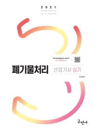 폐기물처리 산업기사 실기(2021)