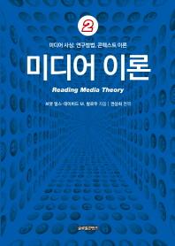 미디어 이론. 2