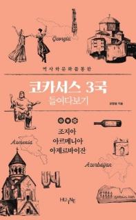 역사와 문화를 통한 코카서스 3국 들여다보기
