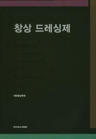 창상 드레싱제