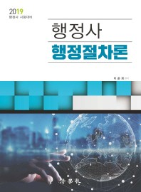 행정사 행정정차론(2019)