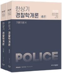 한상기 경찰학개론 기본이론서 총론+각론 세트(2020)