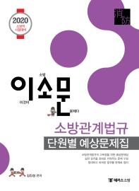 이소문 소방관계법규 단원별 예상문제집(2020)