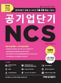 공기업단기 NCS 기출 유형 통합 기본서(2020 하반기)
