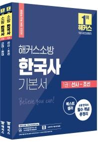해커스소방 한국사 기본서 세트(2022)