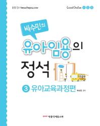 박수민의 유아임용의 정석. 3: 유아교육과정편