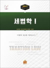 세법학. 1(2017)