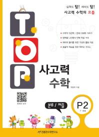 탑(Top) 사고력 수학. P2: 분류 퍼즐
