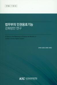 법무부의 인권옹호기능 강화방안 연구