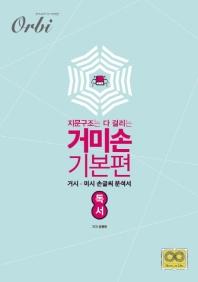 지문구조는 다 걸리는 거미손 기본편: 독서(2020)