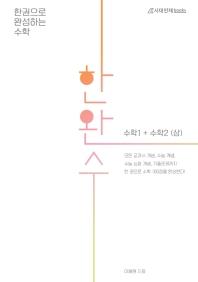 한완수 고등 수학1 + 수학2(상)(2021)