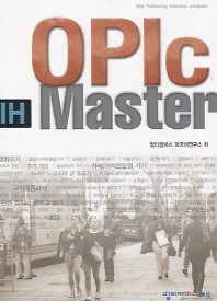 OPIc IH Master