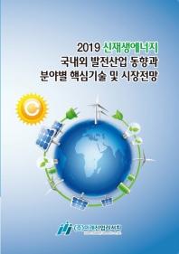 신재생에너지 국내외 발전산업 동향과 분야별 핵심기술 및 시장전망(2019)