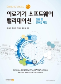 의료기기 소프트웨어 밸리데이션: 검증 및 유효성 확인