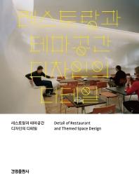 레스토랑과 테마공간 디자인의 디테일