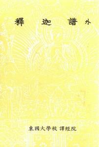 한글대장경 275 사전부15 석가보 외 (釋迦譜 外)