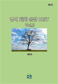 영어 회화 문장 BEST (기초 편)[Vol.3]