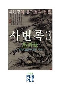 박세당의 유교철학 비판, 사변록 3, 제3장 논어에 대한 비판
