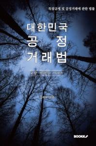 대한민국 공정거래법 : 교양 법령집 시리즈