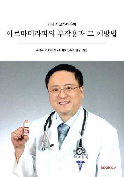 아로마테라피의 부작용과 그 예방법