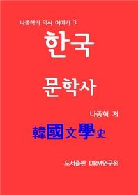 한국문학사―나종혁의 역사 이야기 3
