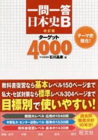一問一答日本史Bタ-ゲット4000