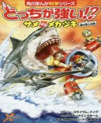 どっちが强い!?サメVS(たい)メカジキ 海の頂上決戰