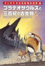 マンガでわかる恐龍の世界 1