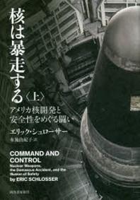 核は暴走する アメリカ核開發と安全性をめぐる鬪い 上