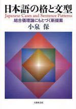 日本語の格と文型 結合價理論にもとづく新提案