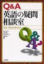 Q&A英語の疑問相談室 ANY QUESTIONS?