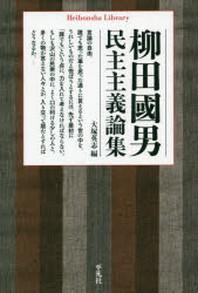 柳田國男民主主義論集